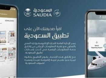 """""""الخطوط السعودية"""" تطلق خدمة جديدة للركاب على متن رحلاتها"""