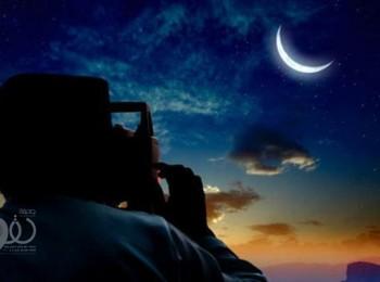 """مركز الفلك الدولي: رؤية هلال شوال """"غير ممكنة"""" يوم الاثنين والعيد الأربعاء"""
