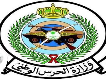 «الحرس الوطني» تطالب المرشحين على وظائفها بالمراجعة