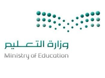 """""""التعليم"""" تحدد مهام """"المرشد الطلابي"""" 12 وسيلة لتهيئة الطلاب للاختبارات"""