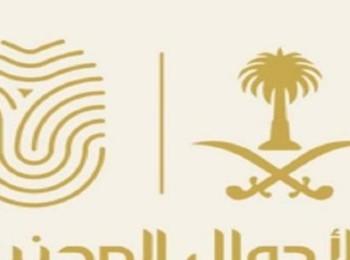"""حقيقة توقف """"حساب المواطن"""" و """"حافز"""" عن السعوديات بسبب """"بطاقة الأحوال"""""""