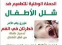 مركز الحقو : إنطلاق الحملة الوطنية للتطعيم ضد شلل الأطفال الأحد القادم