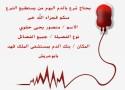 """""""الحقوي"""" : مطلوب متبرعين بالدم بمستشفى الملك فهد بـ """"أبوعريش"""""""