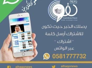 مركز الفطيحة | وفاة حرم الشيخ يحي بن علان الحقوي بعد إصابتها بجلطة دماغيه