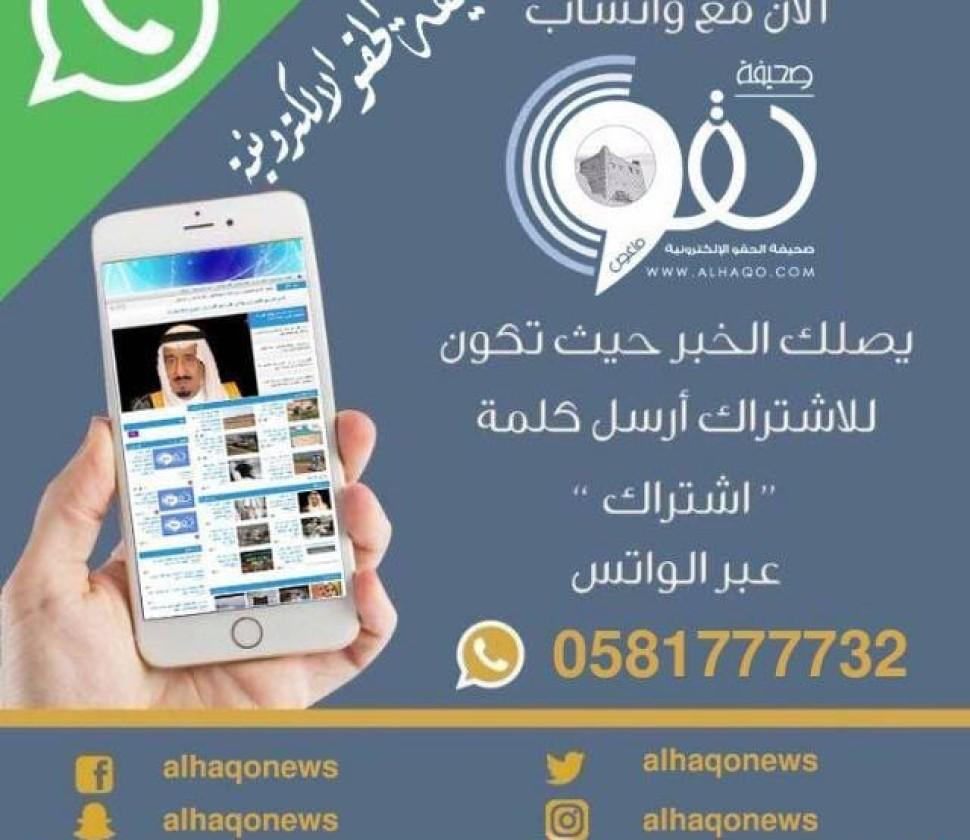 """إدارة وأسرة التحرير بـ """"صحيفة الحقو الإلكترونية"""" تُهنيء متابعيها وقراءها بحلول عيدالأضحى المبارك"""