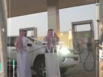 شاهد : ردة فعل صاحب محطة وقود امتنع عن البيع بعد مفاجأة مأمور الضبط القضائي له