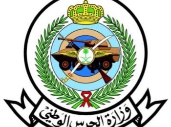 كلية الملك خالد العسكرية تعلن أرقام المقبولين من حملة الثانوية العامة