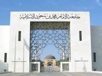 """""""جامعة الإمام"""" تعلن حاجتها إلى متعاونين لتدريس بعض المقررات"""