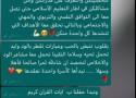 """حفل ترحيب عبر """"الواتس أب"""" يجمع قائدة ومعلمات متوسطة وثانوية الحقو بالطالبات المستجدات"""