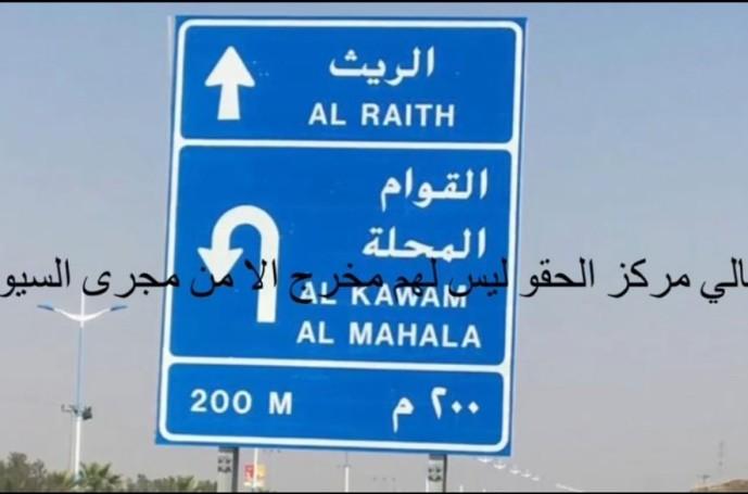 مواطن يُوثق عبور مركبات في أحد مجاري الأودية بمركز الحقو بعد إلغاء التحويلة الرئيسية !!