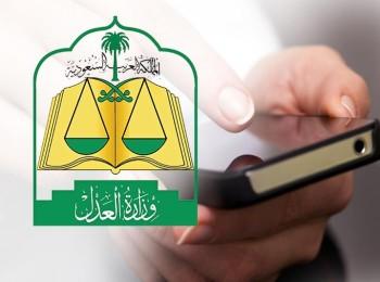 """""""العدل"""" تُطلق خدمة رفع الدعاوى العمالية عبر """"ناجز"""""""
