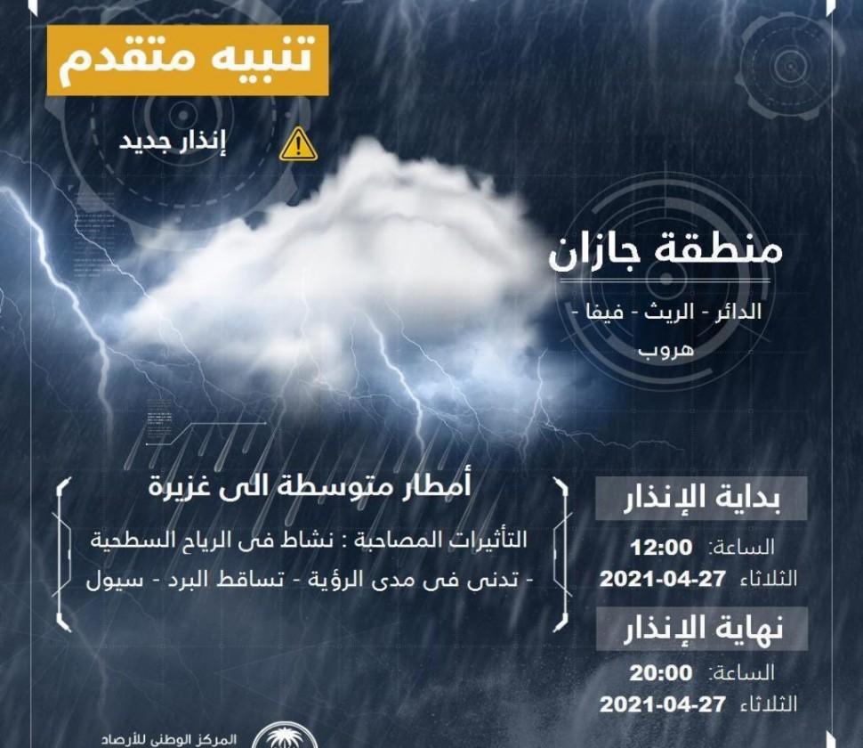 جازان : شاهد بالفيديو الأمطار الغزيرة على محافظات ومراكز المنطقة