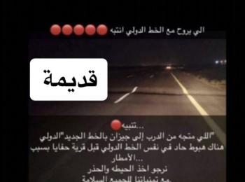 """الصورة المتدولة على مواقع التواصل الاجتماعي بخصوص الطريق الدولي وجود هبوط بالاسفلت """"قديمه منذ 2019"""" ، وتم صيانة الطريق سابقاً"""