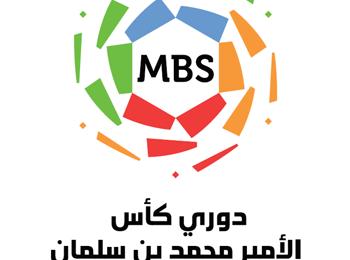 غداً انطلاق الجولة الـ 9 من دوري كأس الأمير محمد بن سلمان بلقاءين