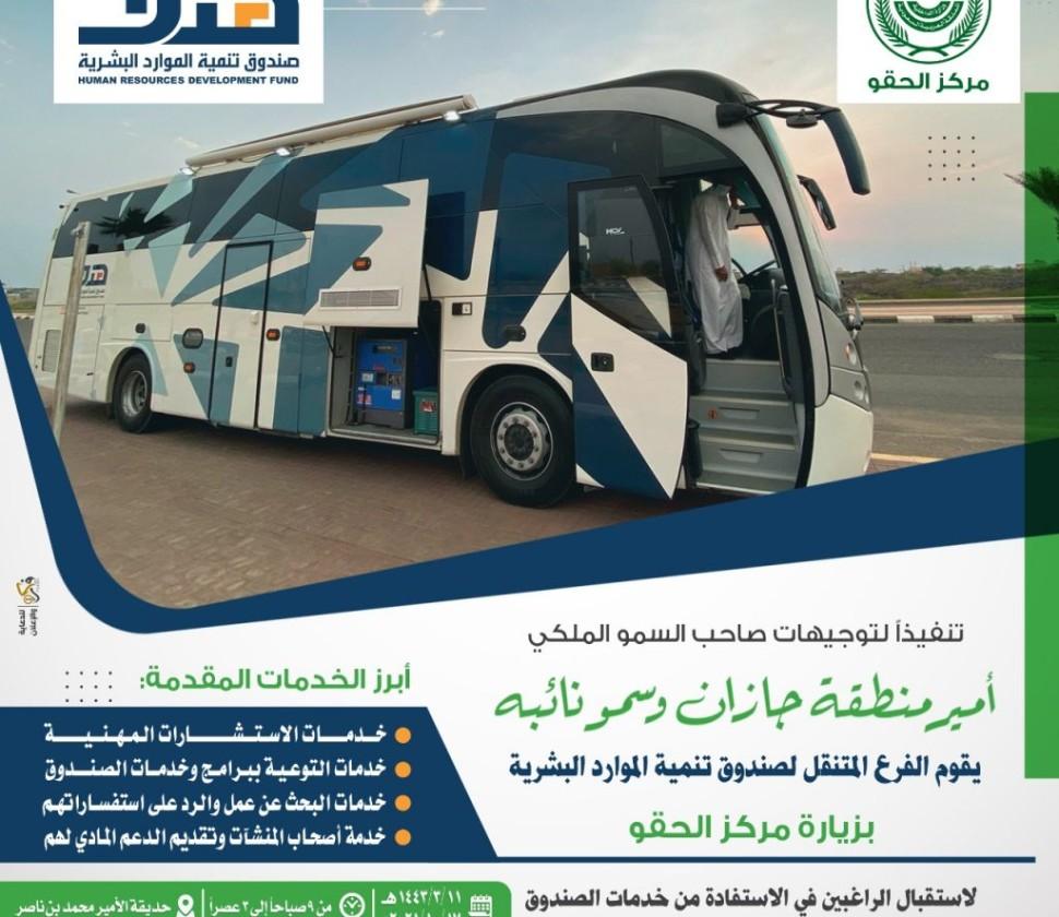 """""""هدف"""" المتنقل يزور مركز الحقو غداً بحديقة الأمير محمد بن ناصر"""