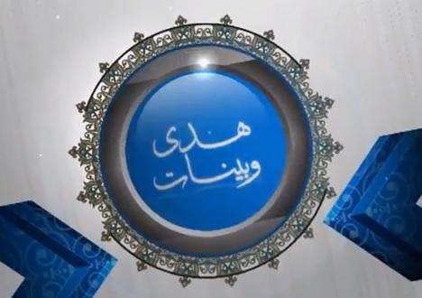 """17 قناة تعرض """"هدي وبينات"""" طوال رمضان"""