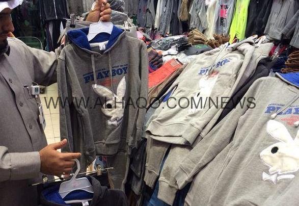 «التجارة» تصادر ملابس تحمل شعار مجلة إباحية