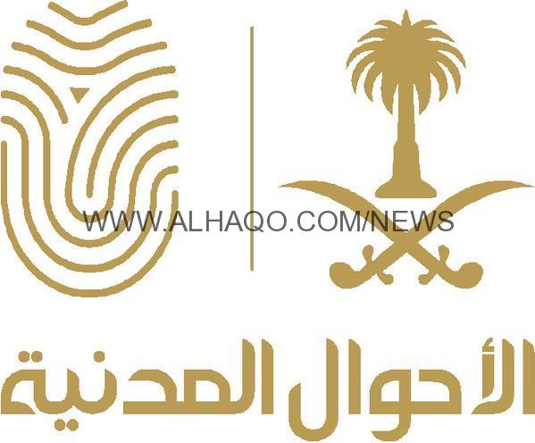 """بالصورة.. شعار جديد لـ """"الأحوال المدنية"""" يعبر عن هوية المملكة"""