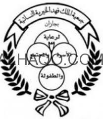 جمعية الملك فهد النسائية في جازان توزع 1000 سلة غذائية