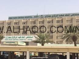 """مستشفى الملك فهد المركزي بجازان ينفذ حملة توعوية عن فيروس """" كورونا """""""