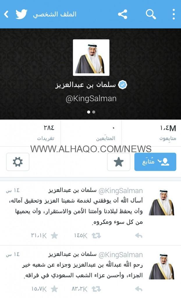 أول تغريدة للملك سلمان بن عبدالعزيز آل سعود بحسابه بتويتر بعد توليه الحكم