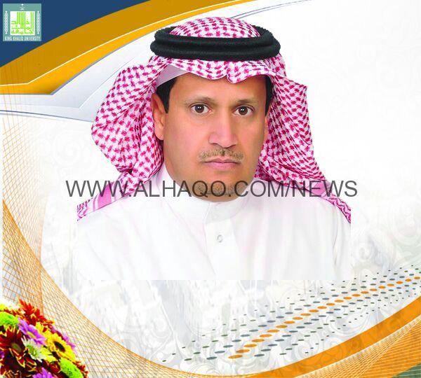 ترقية الدكتور سعيد بن قاسم الخالدي إلى درجة أستاذ مشارك بجامعة الملك خالد