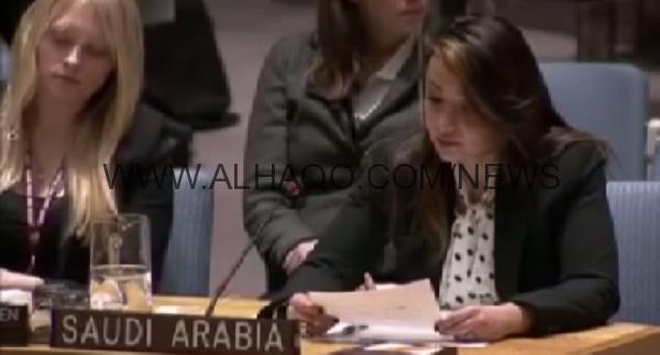 للمرة الأولى.. امرأة تمثل المملكة في مجلس الأمن – فيديو
