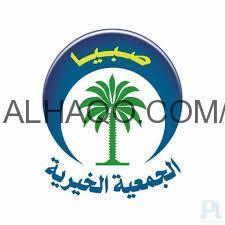 الجمعية الخيرية بمحافظة صبيا تقرر صرف راتبين لجميع موظفيها