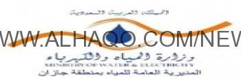 """""""مياه جازان"""" تنفذ مشاريع جديدة بمحافظة أبو عريش بقيمة 156 مليون ريال"""