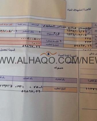 """مواطن يفاجأ بفاتورة مياه بـ""""60 """" ألف ريال.. و""""المياه"""" تلزمه بالسداد (صورة)"""