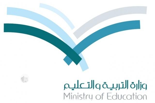 إدارة التعليم بصبيا تحتفي بـ 110 طلاب متفوقين غداً