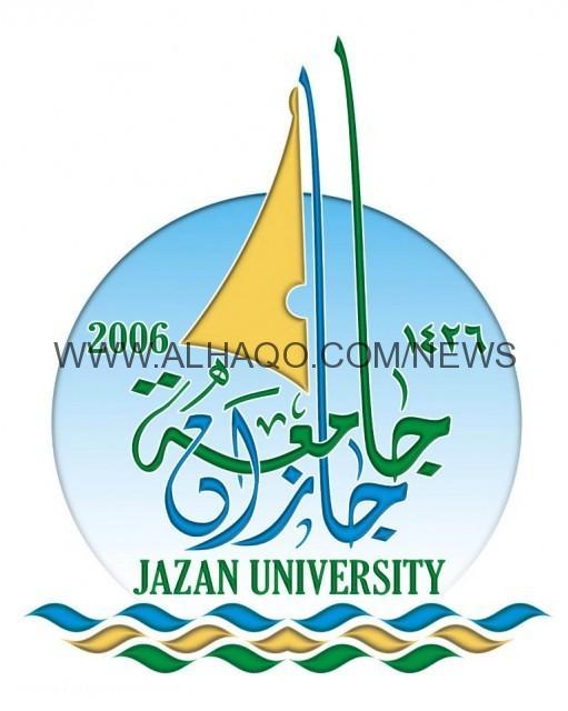 جامعة جازان تعلن بدء التقديم لجائزة البحث العلمي