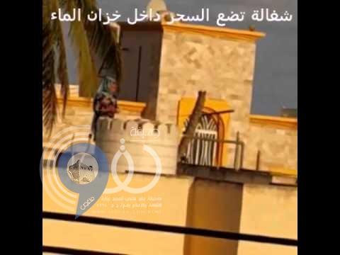 فيديو: خادمة تضع لأسرة سعودية مسحوقًا غريبًا في خزان مياه
