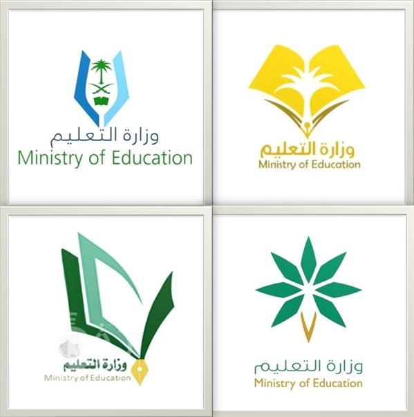 بالصور.. بدء التصويت على 10 شعارات لوزارة التعليم