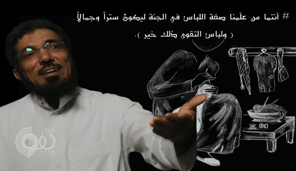 سلمان العودة: النبي ارتدى ثياب المشركين والروم .. فيديو
