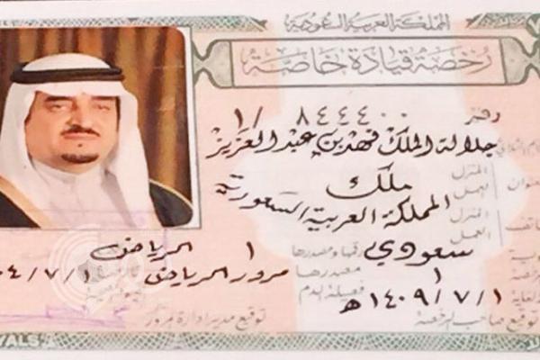 مغردون على تويتر يتداولون صورة لرخصة قيادة الملك فهد صادرة من مرور الرياض