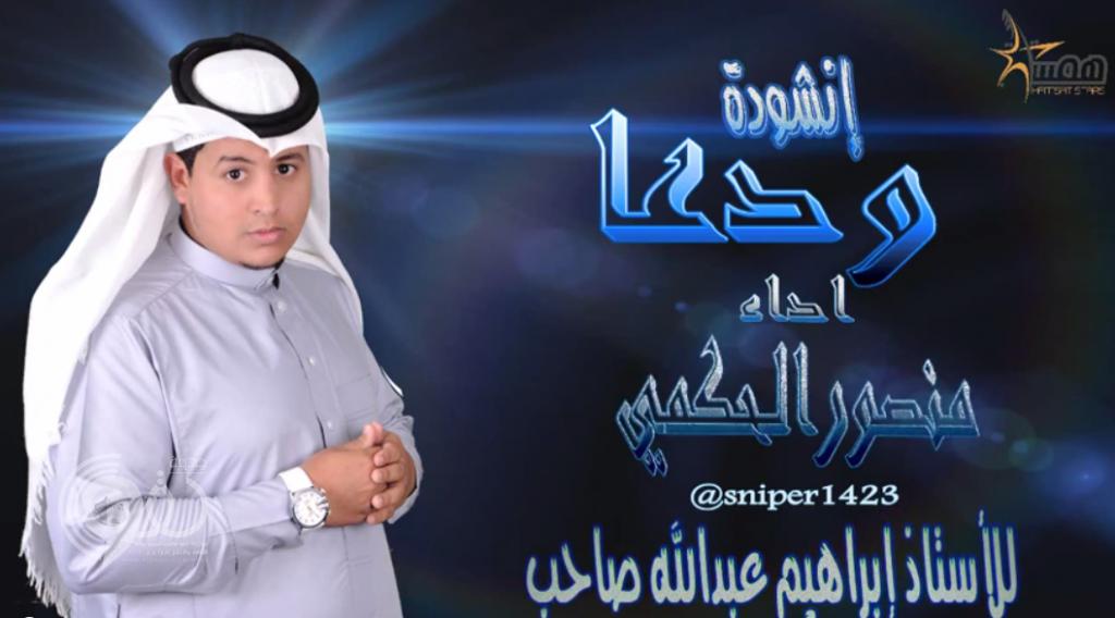 """عمل يجمع مبدعي محافظة بيش في وداع الاستاذ """"ابراهيم عبدالله صاحب"""""""