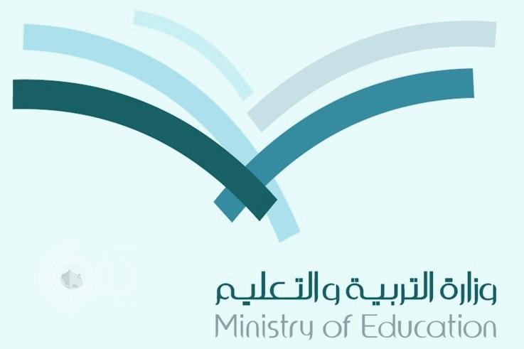 عاجل … تعليم صبيا يقر إنهاء العام الدراسي بجميع المدارس