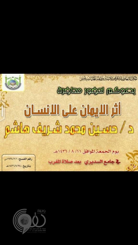 """""""أثر الايمان على الإنسان"""" غداً بعد المغرب بجامع السديري بمركز الحقو"""