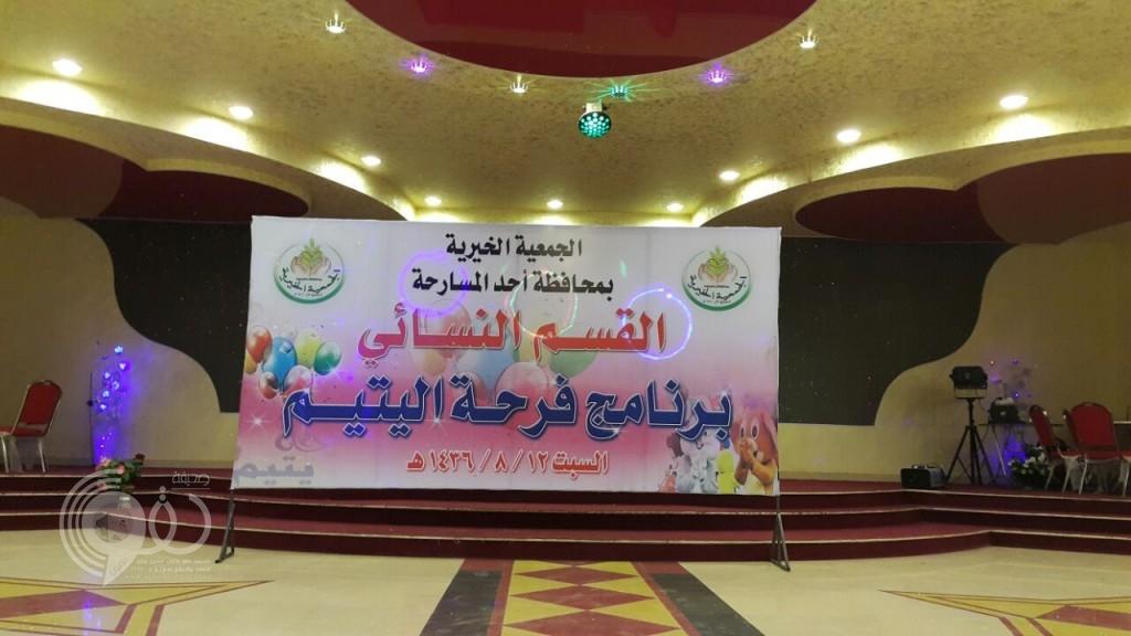 مهرجان فرحة يتيم الاول بالقسم النسائي بجمعية بر المسارحة