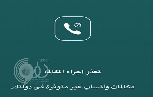 حجب خدمة «مكالمات واتس آب» في المملكة