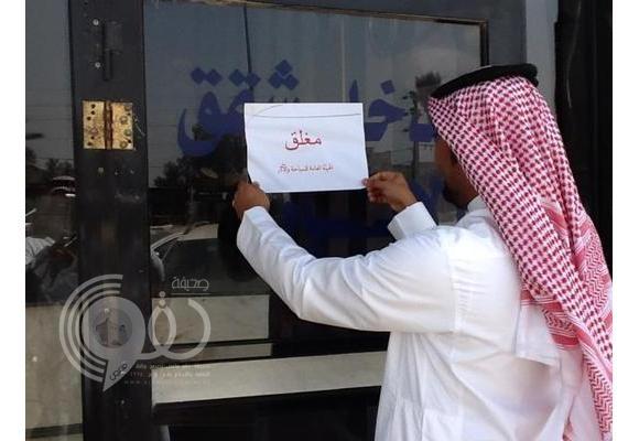 الهيئة العامة للسياحة والآثار تغلق 6 منشاَت مخالفة بجازان