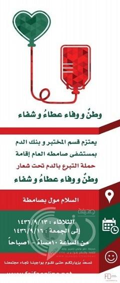 مستشفى صامطة ينظم حملة للتبرع بالدم … غداً الثلاثاء