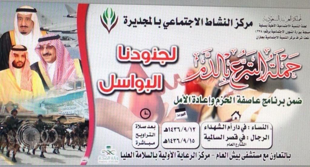 حملة التبرع بالدم بمركز النشاط الاجتماعي بالمجديرة .. لجنودنا البواسل