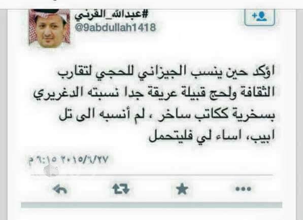 """تغريدة الكاتب عبدالله القرني تثير أبناء جازان بعد وصفهم بـ""""اللحوج"""""""
