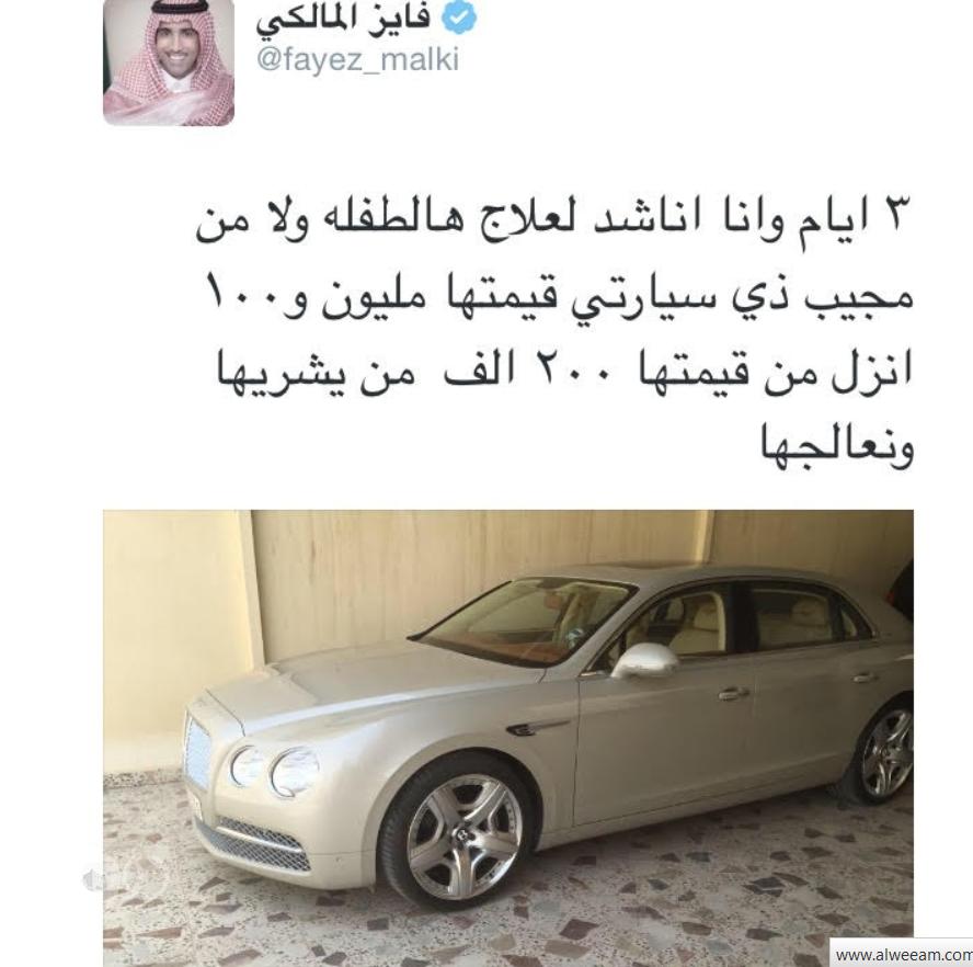 فايز المالكي يعرض سيارته من نوع «بنتلي» للبيع من أجل علاج طفلة يمنية