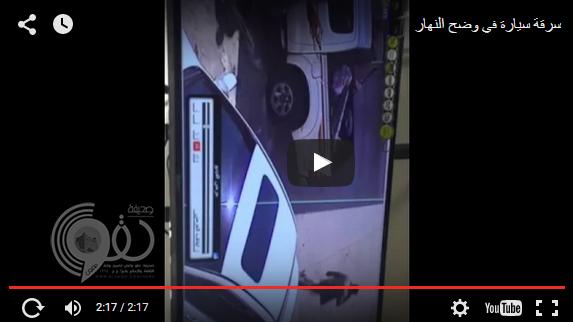 بالفيديو ..في وضح النهار.. سرقة سيارة مواطن بداخلها زوجته من أمام محل تموينات