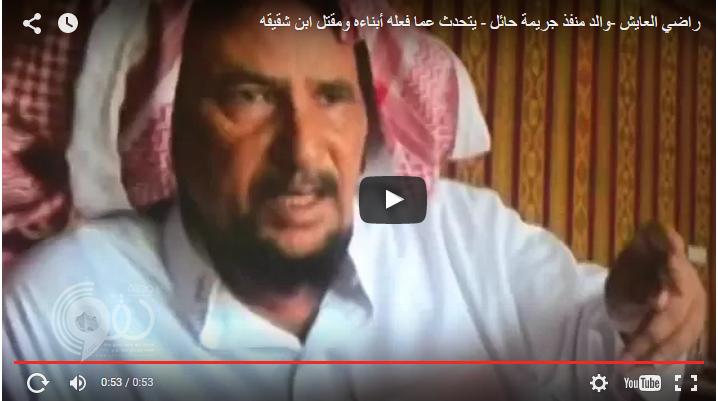 """بالفيديو : والد منفذ جريمة قتل ابن عمه """"مافعله أبناءه من جرم حطم حياته"""""""