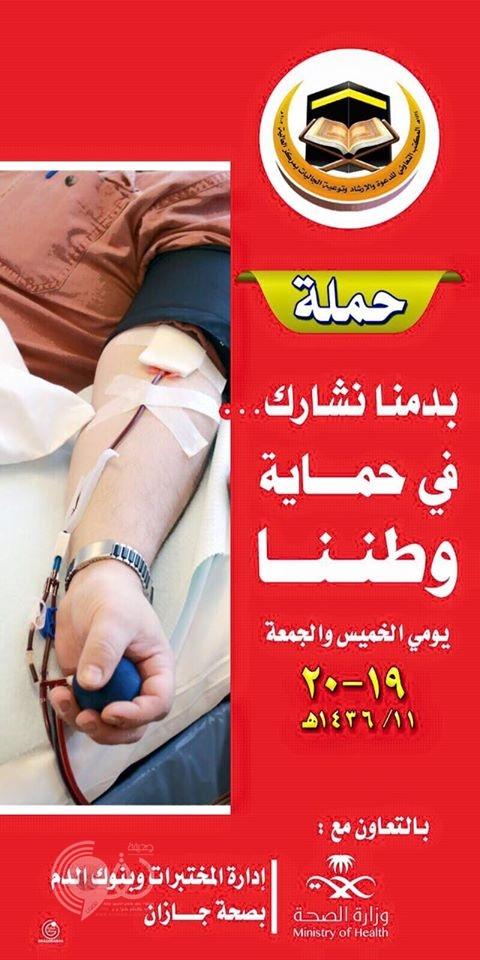 """اكثر من 50 متبرع في ليلة """"تعاوني العالية"""" يشارك الجنود المرابطين بحملة التبرع بالدم"""