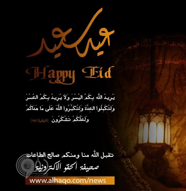 صحيفة الحقو الإلكترونية تعايد متابعيها والقيادة الرشيدة والشعب السعودي بمناسبة عيد الأضحى المبارك